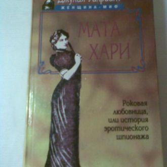Мата Хари (Д. Уилрайт), серия женщина - миф