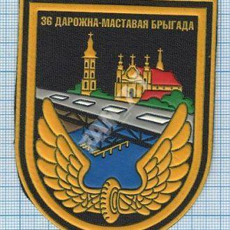 Шеврон ВС РБ. 36 дорожно-мостовая бригада. Инженерные войска Железная дорога Транспорт Беларусь.