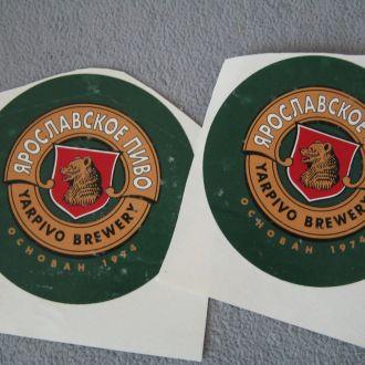 переводные картинки пиво ярославское