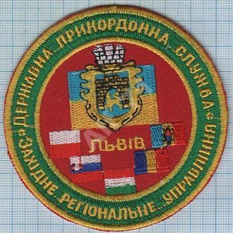 Шеврон ПВ Украины Пограничник Западное региональное управление Львов Львів ДПСУ