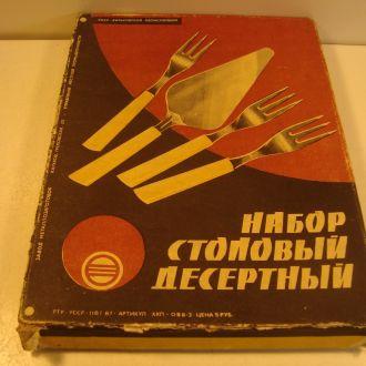 НАБОР СТОЛОВЫЙ ДЕСЕРТНЫЙ  УССР 60-х. № ЛК