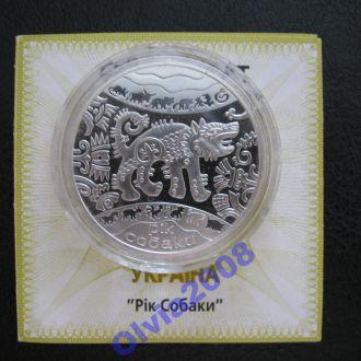 Рік Год собаки 5 грн 2006 Rare!