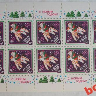 Малый лист СССР 1989 г  С Новым Годом