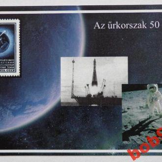 Памятный лист . 50 лет космонавтике  Венгрия