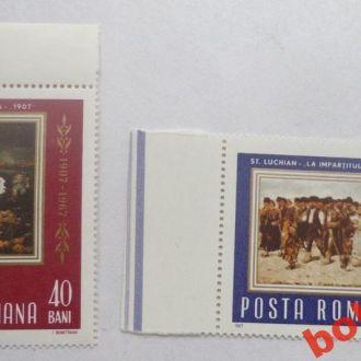 Румыния 1967 г