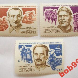 СССР  1967 г.