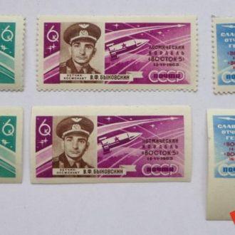 СССР 1963 г Космос