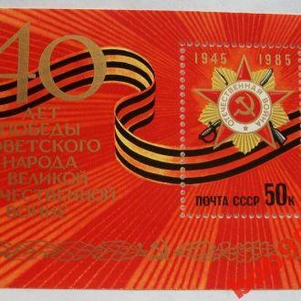 Блок . 40 лет победы 1985 г