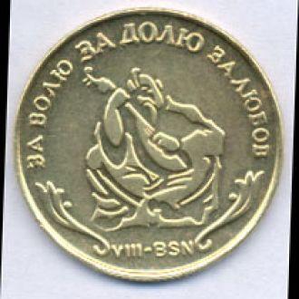 Жетон торговый Казак на домбре 2002 г.