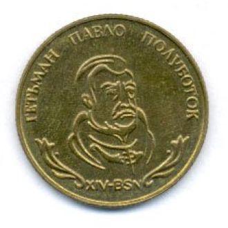 Жетон торговый Полуботок  2000 г.