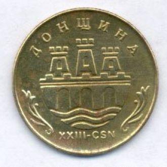 Жетон торговый Донщина  2003 г.