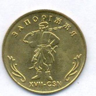 Жетон торговый Запорожье  2002 г.