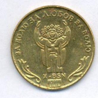 Жетон торговый Х век 2000 г.