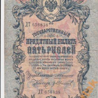 5 рублей 1909 год Коншин Гр. Иванов