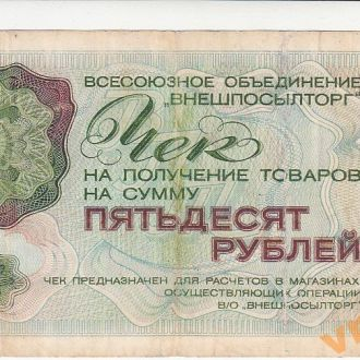 Внешпосылторг 50 рублей 1976 год серия Б