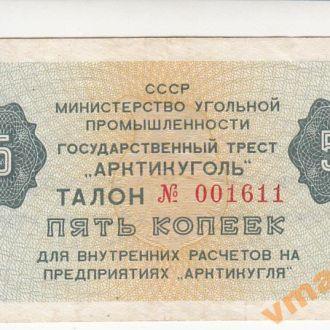 Шпицберген Артикуголь 5 копеек 1979 год