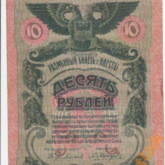 Одесса 10 рублей 1917 год без серии литера А