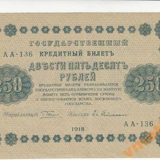 250 рублей 1918 год Гейльман СОСТОЯНИЕ