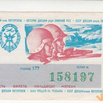 Лотерея ДОСААФ 2 выпуск 1980 год