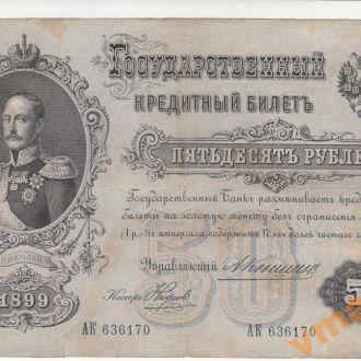 50 рублей 1899 год Коншин Наумов