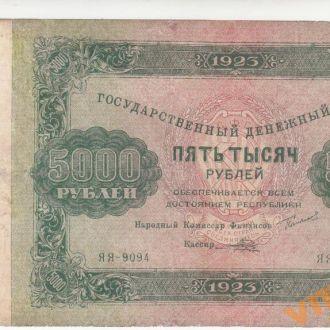 5000 рублей 1923 год Порохов