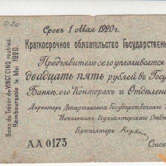 КОЛЧАК ОМСК 25 рублей 1919 год МАЙ