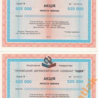 АКЦІЯ Оржів ОДЕК 525000 крб 1995р 2 шт №№ підр UNC