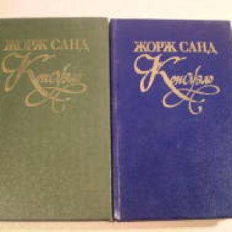Жорж Санд. Консуэло. Роман в 2-х томах