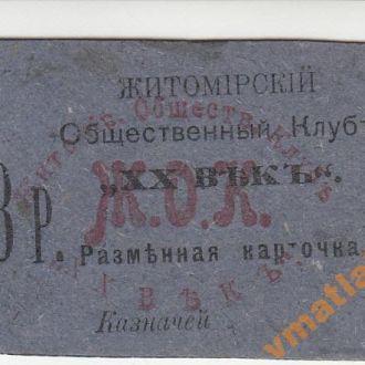ЖИТОМИР Общественный клуб ХХ век 3 рубля