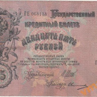 25 руб 1909 г Шипов Овчинников имперское правител