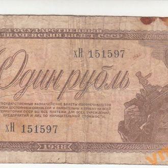 1 рубль 1938 год серия хМ