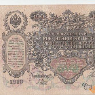 100 рублей 1910 год Шипов Метц