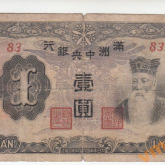 Китай Манчжурия 1 юань 1944 год один номер
