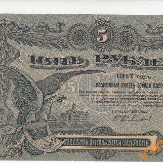 Одесса 5 рублей 1917 год серия Ф UNC