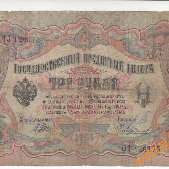 3 руб 1905 г Шипов Чихиржин Имперское правител.