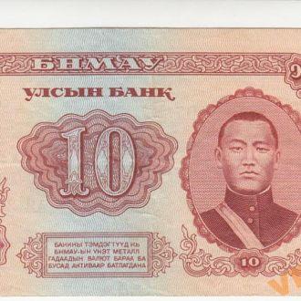 МОНГОЛИЯ 10 тугриков 1966 год