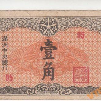 Китай Манчжурия 10 фен 1944 год
