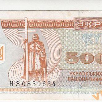 50000 карбованцев 1995 год серия НЗ СОСТОЯНИЕ