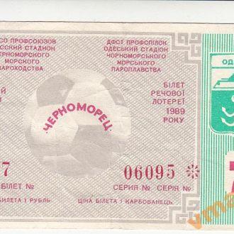Футбол. лотерея ЧЕРНОМОРЕЦ ОДЕССА 1989 г 7 выпуск