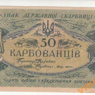 50 карбованцев 1918 год АО 241 UNC-aUNC