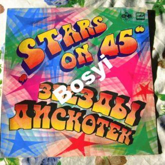 LP Stars On 45  Звёзды Дискотек 1 Мелодия Ех
