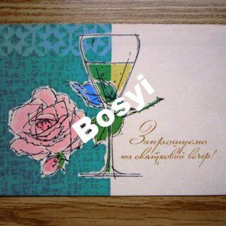 Запрошення Приглашение РУ 69 Шимальский