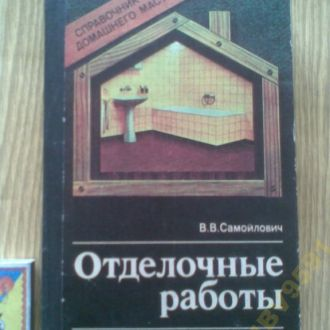 Книга *Отделочные работы* Справочн домашн мастера