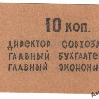 10 коп. совхоза Днепрогэс Запорожской области.