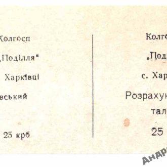 25 карб. колхоза Подолье Хмельницкой области.