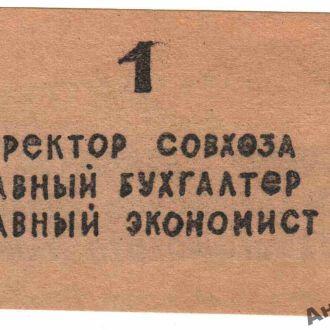 1 руб. совхоза Днепрогэс Запорожской области.