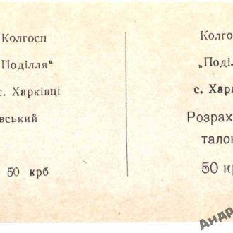 50 карб. колхоза Подолье Хмельницкой области.