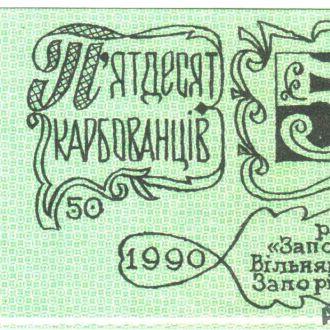 50 карб. совхоза Запорожская Сич Запорожской обл.