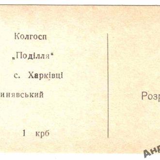 1 карб. колхоза Подолье Хмельницкой области.