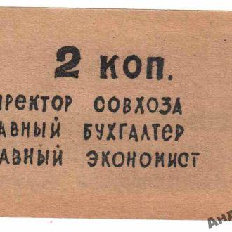 2 коп. совхоза Днепрогэс Запорожской области.